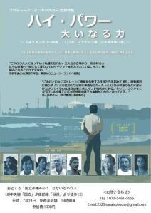 0719_nanairohouse_poster